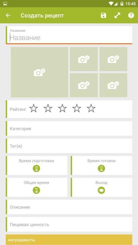 Скриншот My CookBook Pro для Android