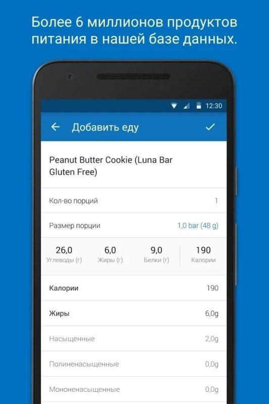 Скриншот MyFitnessPal для Android