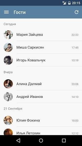 Скриншот MyVk Гости и Друзья Вконтакте для Android