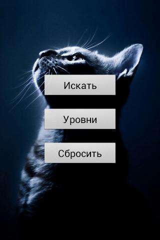 Скриншот Найди кота для Android