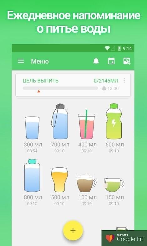 Скриншот Напоминание пить воду для Android