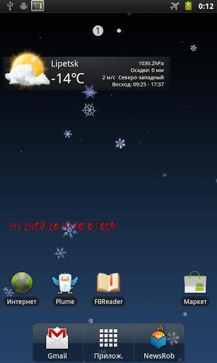 Скриншот Настоящий снег 2 / Real Snow 2 Live Wallpaper для Android