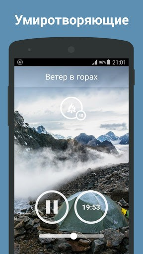 Скриншот Nature / Природа для Android