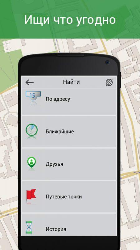 Скриншот Навител Навигатор 9 для Android