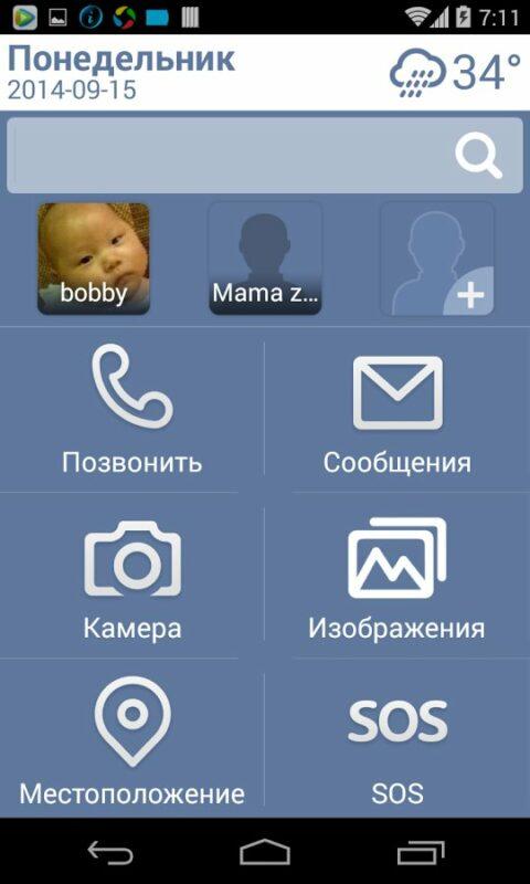 Скриншот Necta Launcher для Android