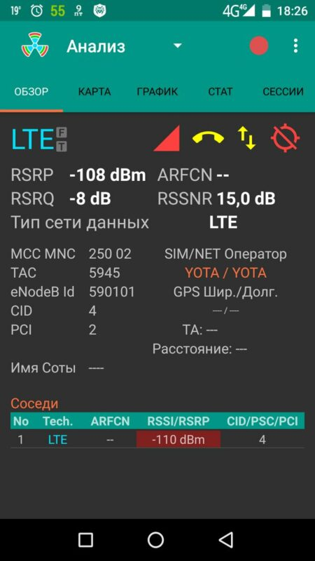 Скриншот NetMonitor для Android