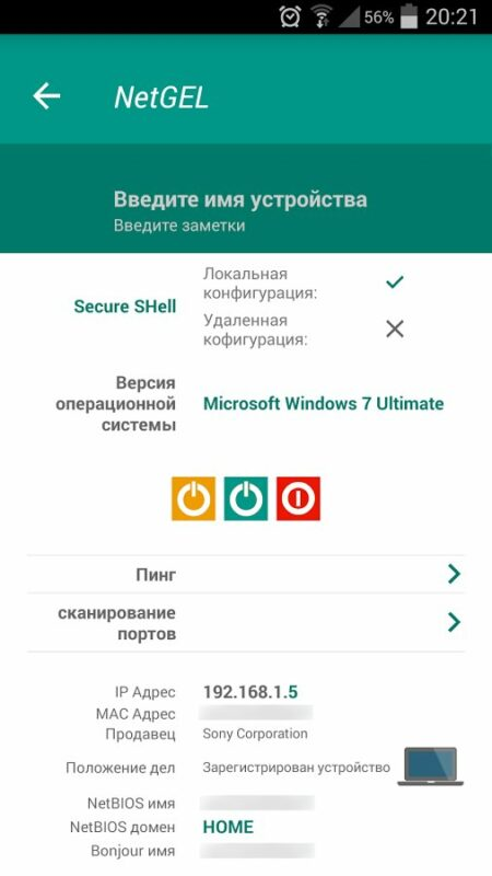 Скриншот NetX — Network Discovery Tools для Android
