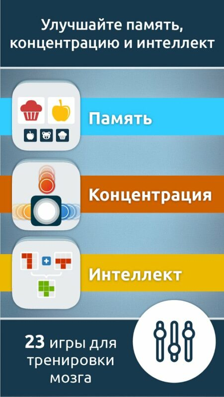 Скриншот NeuroNation — тренировка мозга для Android