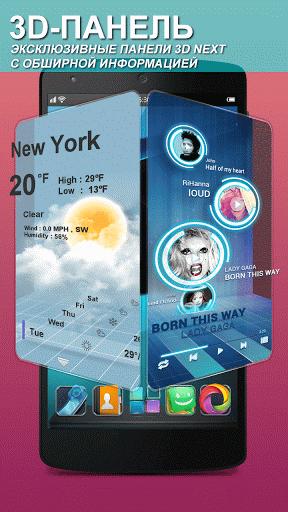 Скриншот Next Launcher 3D для Android