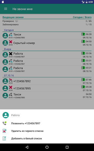 Скриншот Не звони мне для Android