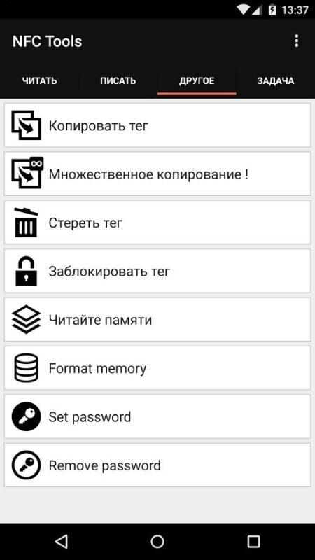 Скриншот NFC Tools Pro для Android