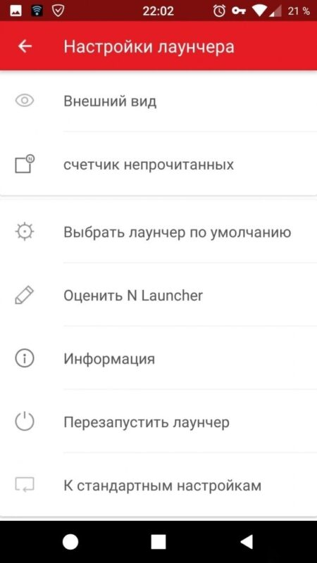 Скриншот N Launcher PRO для Android