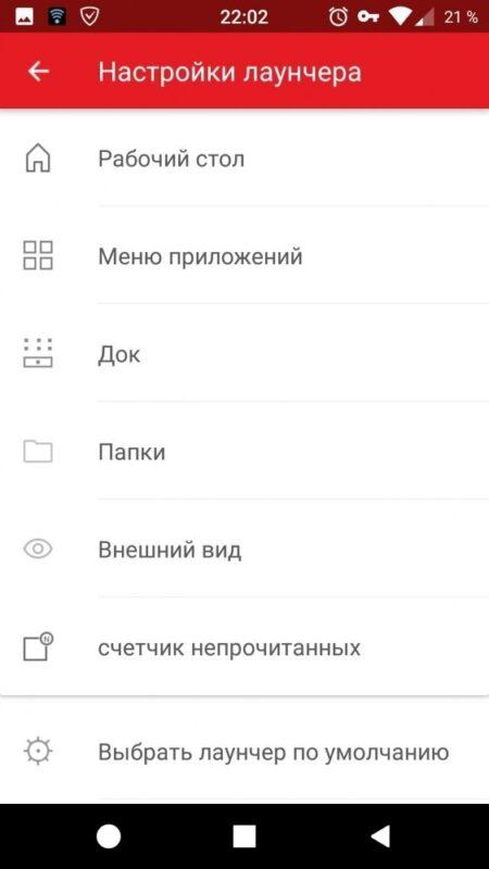 Скриншот N Launcher PRO для Android