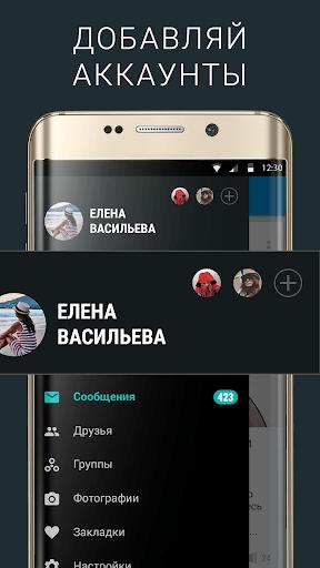 Скриншот Ночной ВК для Android