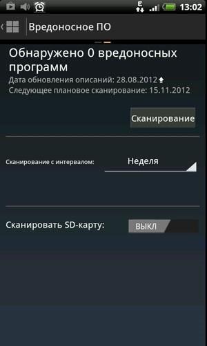 Скриншот Norton Security для Android