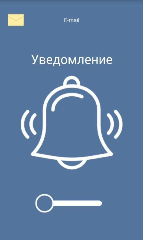 Скриншот Notification Catch App для Android