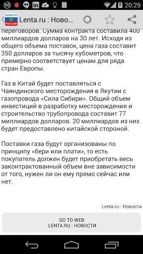 Скриншот Новости России AllNews для Android