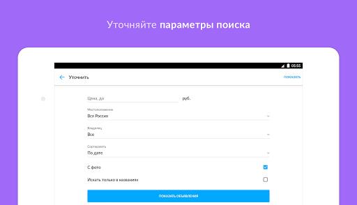 Скриншот Объявления Avito для Android