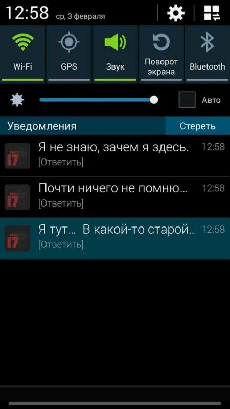 Скриншот Object 17 для Android