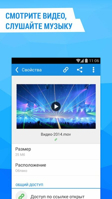 Скриншот Облако Mail.Ru для Android