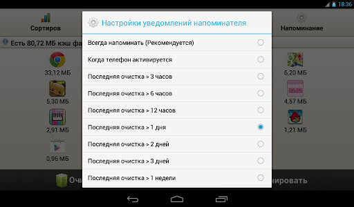 Скриншот Очистка кэша для Android
