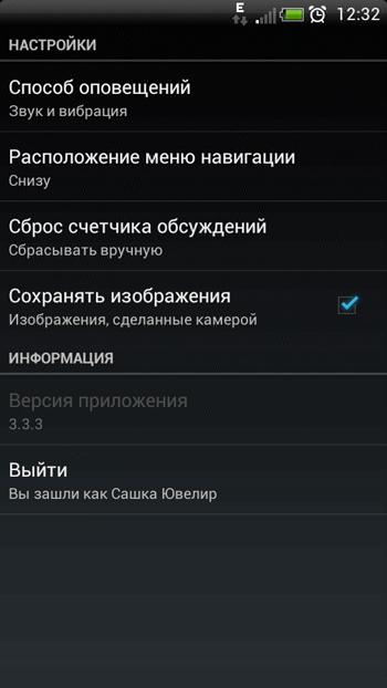 Скриншот Одноклассники для Android
