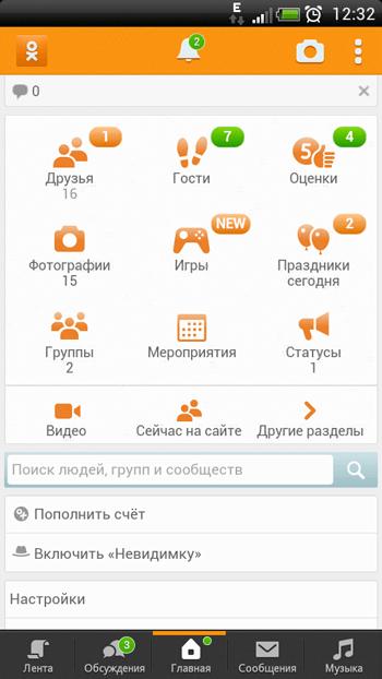 приложение одноклассники для андроид скачать - фото 2