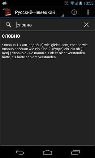 Скриншот Офлайновые словари для Android