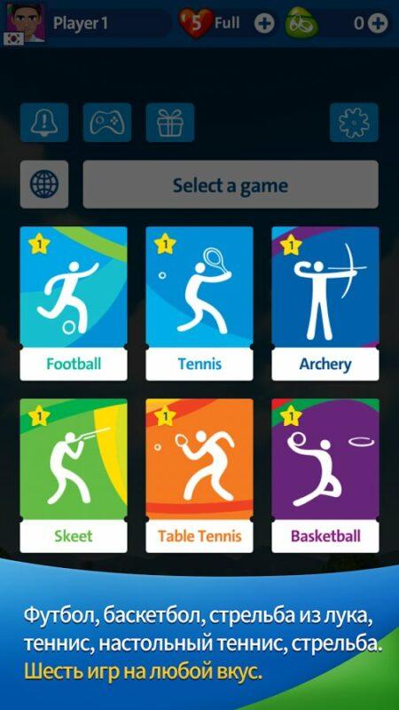 Скриншот Олимпийские игры 2016 Рио для Android
