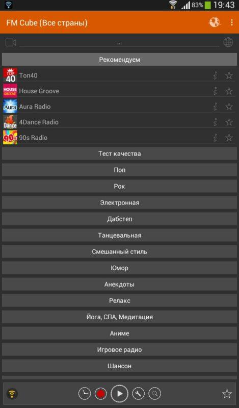 Скриншот Онлайн радио FM Cube для Android