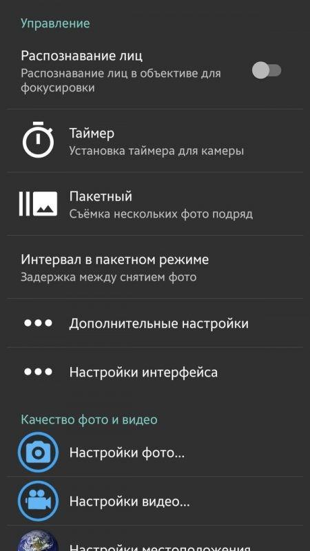 Скриншот Open Camera для Android
