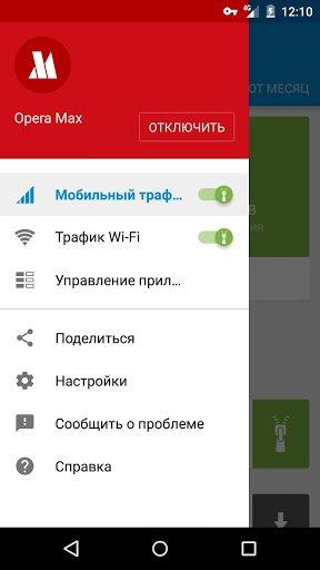 Скриншот Opera Max: управление данными для Android