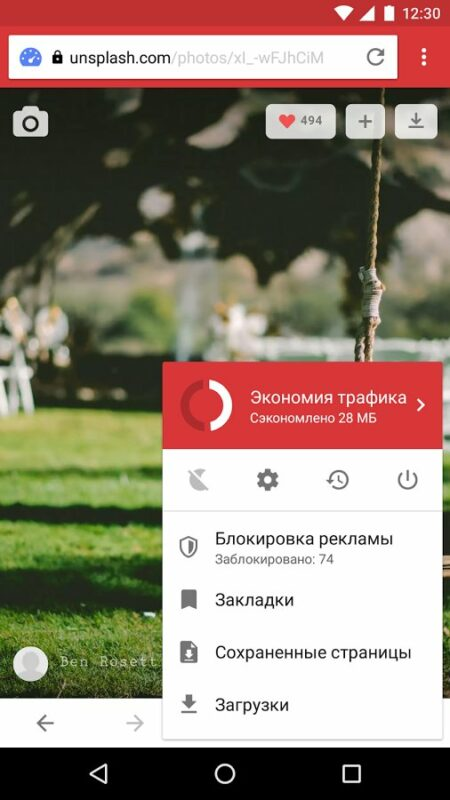 Скриншот Opera Mini для Android