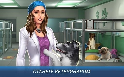 Скриншот Operate Now: Animal Hospital для Android