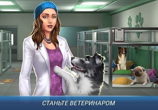 Скриншот Operate Now: Animal Hospital для Android