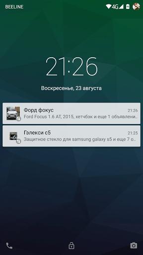 Скриншот Оповещения Avito для Android