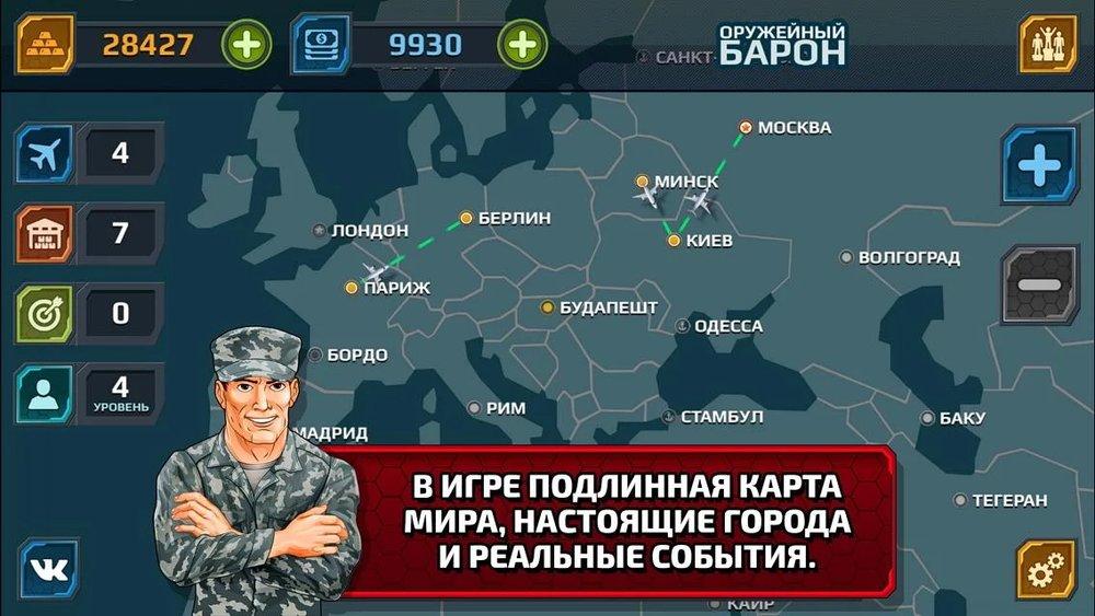 Скриншот Оружейный Барон для Android