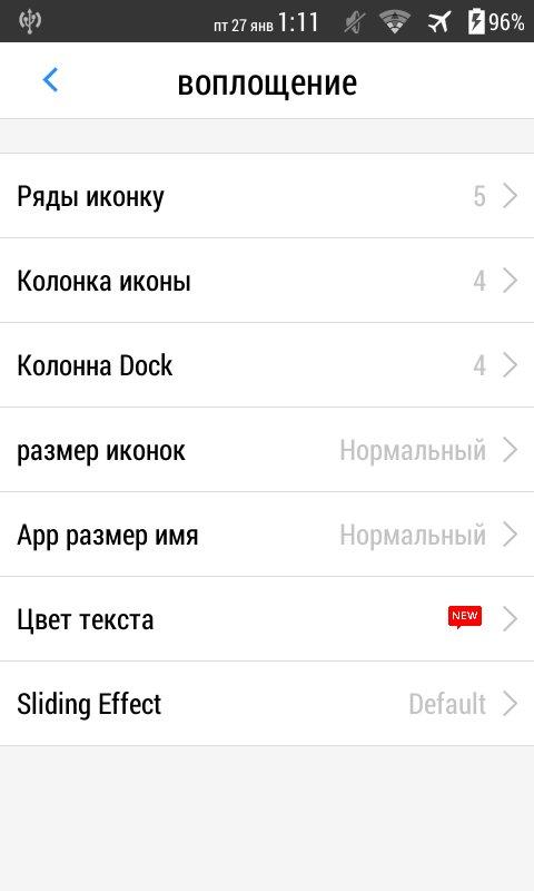 Скриншот OS10 Launcher для Android