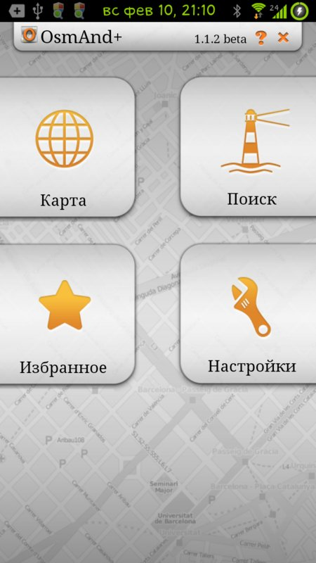Скриншот OsmAnd+ для Android