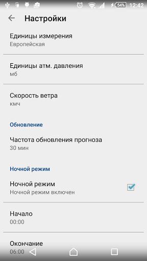 Скриншот Отличная Погода для Android