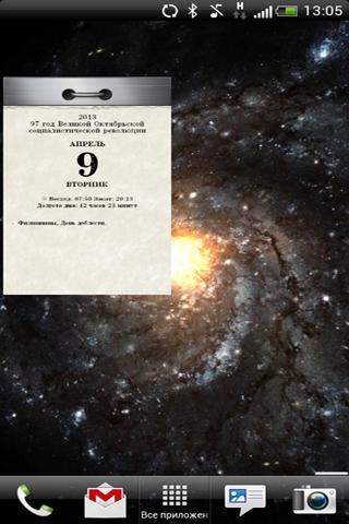 Скриншот Отрывной календарь эпохи 70-х для Android