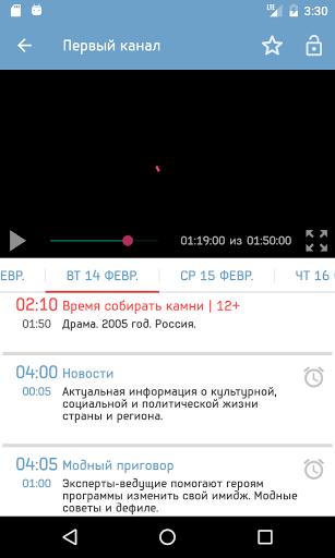 Скриншот OttPlayer для Android