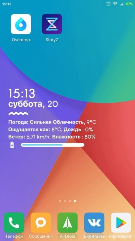 Скриншот Overdrop для Android