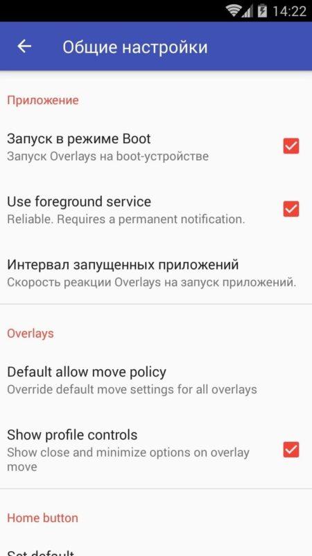 Скриншот Overlays PRO для Android