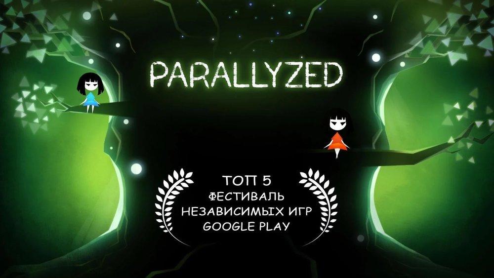Скриншот Parallyzed для Android