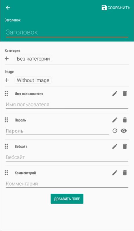 Скриншот Password Safe для Android