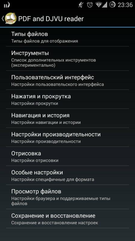 Скриншот PDF and DJVU Reader для Android