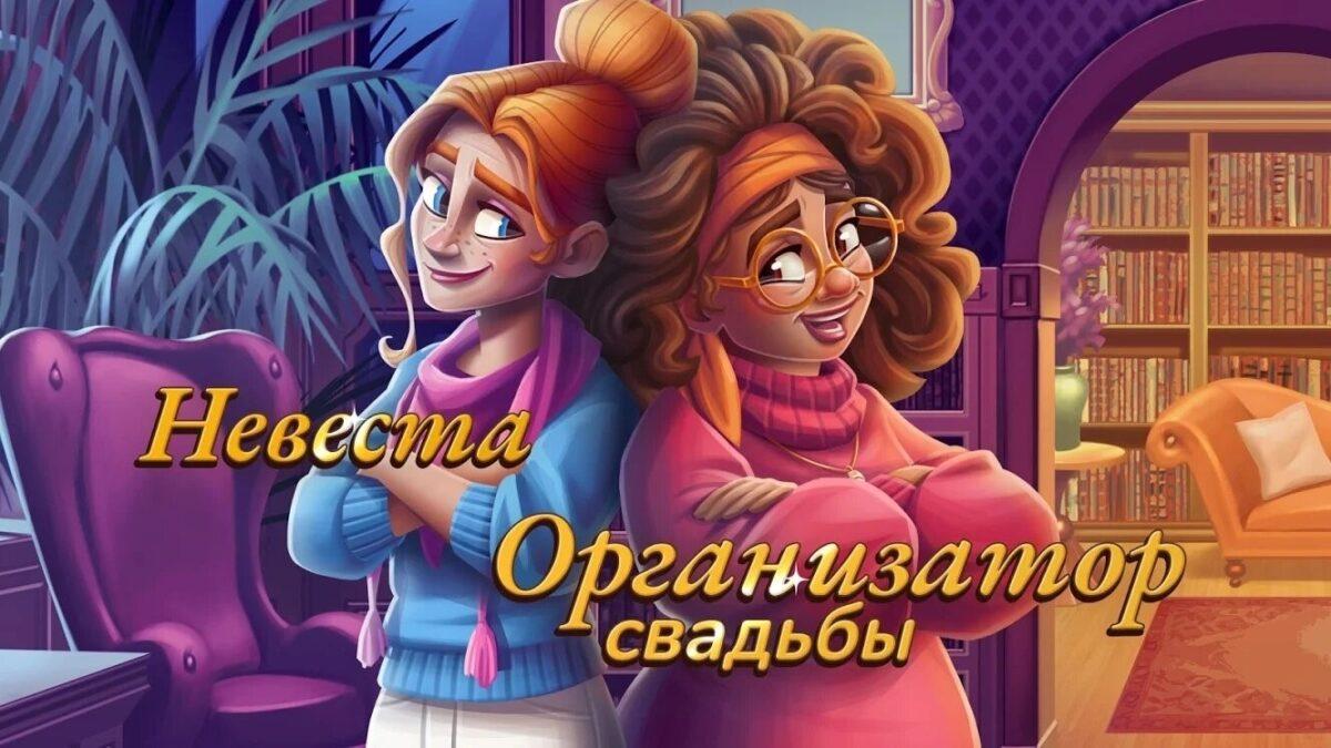 Скриншот Penny and Flo: В поисках дома для Android