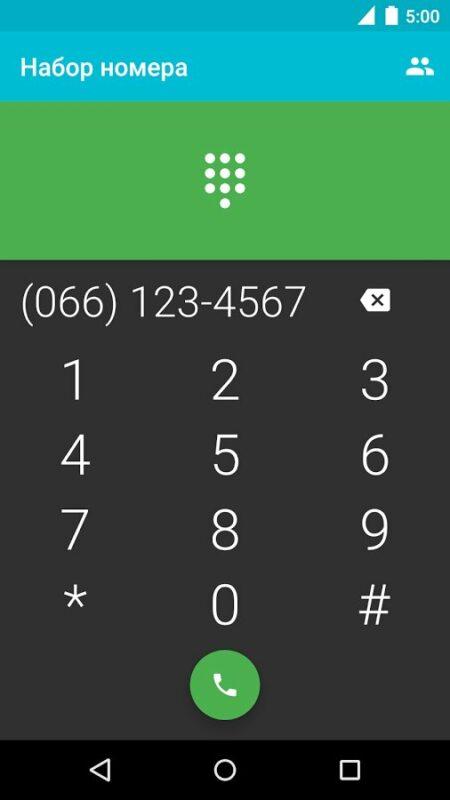 Скриншот Перезвони мне для Android