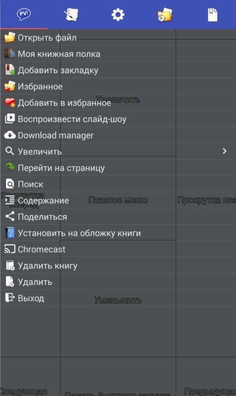 Скриншот Perfect Viewer для Android